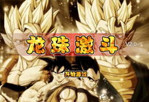 Dragon Ball Fierce Fighting 2.0 Title Screen