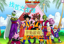 Dragon Ball Differences Title Screen