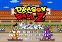 Dragon Ball Z Super Butōden Title Screen