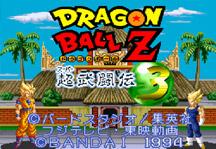 Dragon Ball Z Super Butōden 3 Online Title Screen