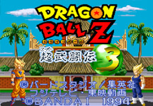 Dragon Ball Z Super Butōden 3 Title Screen