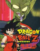 Dragon Ball Z Super Gokuden Totsugeki-Hen