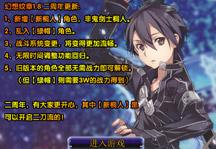 Anime Battle 1.8 Title Screen