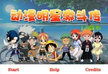 Anime Fighting Game Title Screen