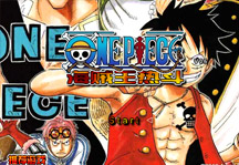 One Piece Hot Fight 0.6 Title Screen