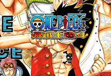 One Piece Hot Fight 0.5 Title Screen