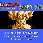 Dragon Ball Z Gekitō Tenkaichi Budokai - Title screen