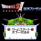 Dragon Ball Z II Gekishin Frieza - Menu