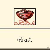 Dragon Ball Z Goku Hishōden - In game screenshot