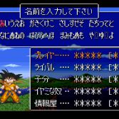 Dragon Ball Z Super Gokuden Totsugeki-Hen - Screenshot
