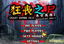 Crazy Zombie 4.0 Title Screen