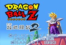 Dragon Ball Z Super Butōden 2 Title Screen