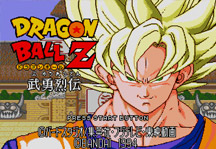 Dragon Ball Z Buyū Retsuden Online Title Screen