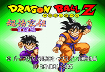 Dragon Ball Z Super Gokuden 2 Kakusei-Hen Title Screen