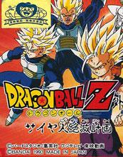 Dragon Ball Z Gaiden Saiyajin Zetsumetsu Keikaku