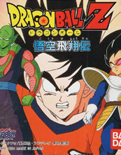 Dragon Ball Z Goku Hishōden