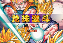 Dragon Ball Fierce Fighting 2.9 Title Screen