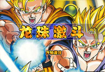 Dragon Ball Fierce Fighting 2.5 Title Screen