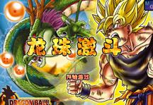 Dragon Ball Fierce Fighting 1.9 Title Screen