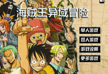 One Piece Exotic Adventure Title Screen