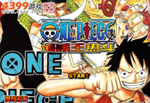 One Piece Hot Fight 0.7 Title Screen