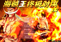 One Piece Ultimate Fight 1.7 Title Screen