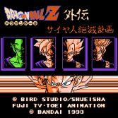 Dragon Ball Z Gaiden Saiyajin Zetsumetsu Keikaku - Title screen