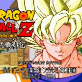 Dragon Ball Z Buyū Retsuden - Title screen