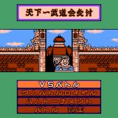 Dragon Ball Z Gekitō Tenkaichi Budokai - Menu