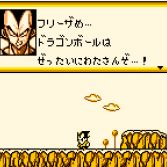 Dragon Ball Z Goku Gekitōden - In game screenshot